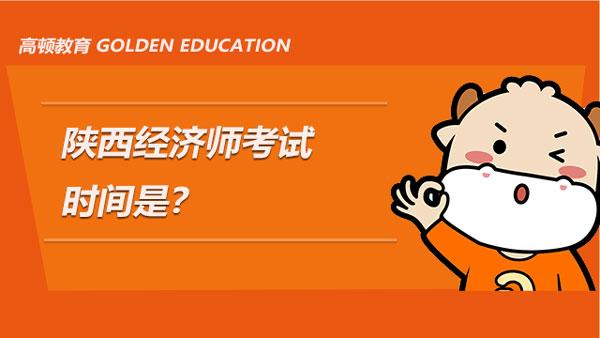 2021年陕西经济师考试时间是?怎么报名参加?