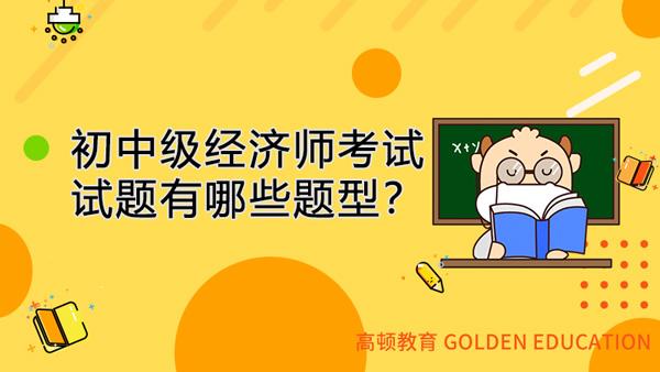 初中级经济师考试试题有哪些题型?有什么答题技巧吗?