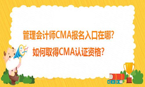 管理会计师CMA报名入口在哪?如何取得CMA认证资格?