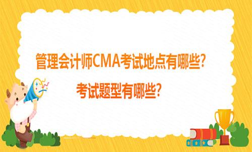 管理会计师CMA考试地点有哪些?考试题型有哪些?