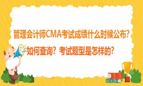 管理会计师CMA考试成绩什么时候公布?如何查询?考试题型是怎样的?