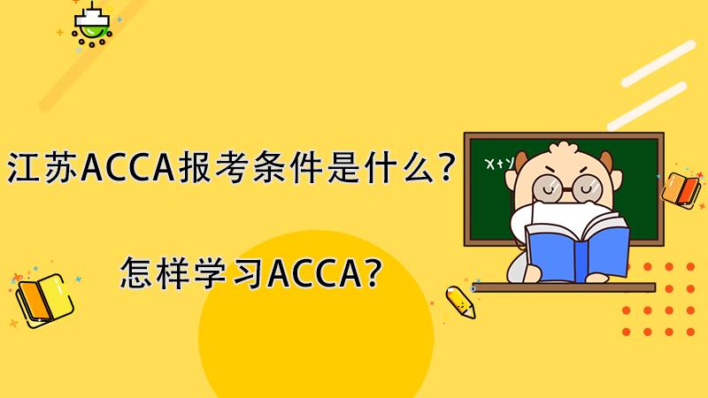 江蘇ACCA報考條件是什么?怎樣學習ACCA?
