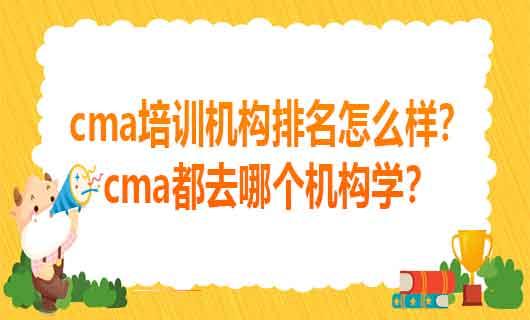 cma培训机构排名怎么样?cma都去哪个机构学?