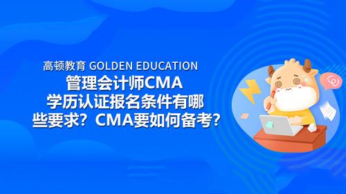 管理会计师CMA学历认证报名条件有哪些要求?CMA要如何备考?