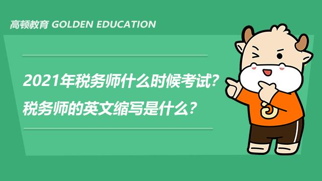 2021年税务师什么时候考试?税务师的英文缩写是什么?
