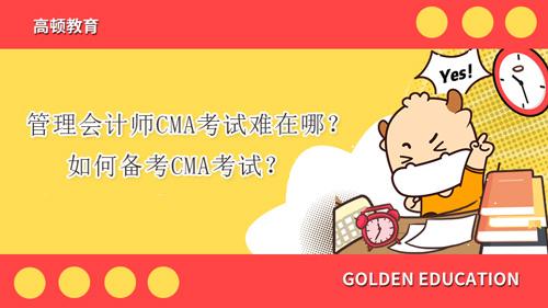 管理会计师CMA考试难在哪?如何备考CMA考试?