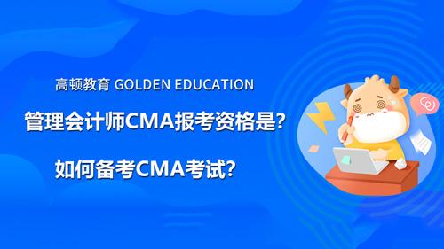 管理会计师CMA报考条件是?如何备考CMA考试?