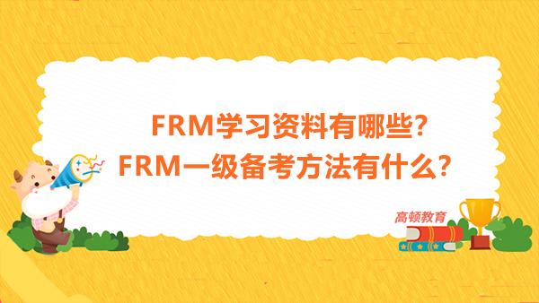 FRM学习资料有哪些?FRM一级备考方法有什么?