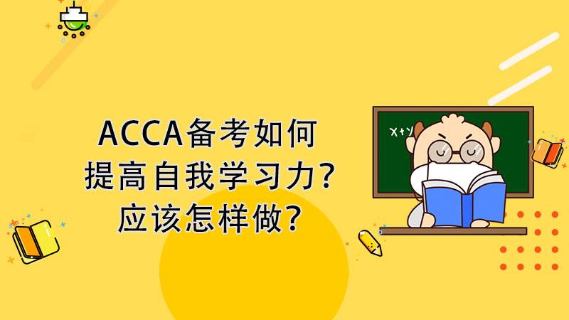 干货预警!ACCA备考如何提高自我学习力?