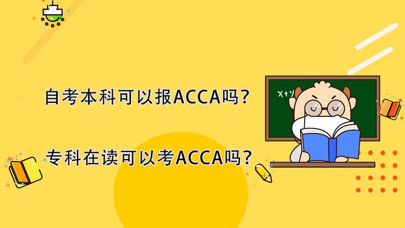 自考本科可以报ACCA吗?专科在读可以考ACCA吗?