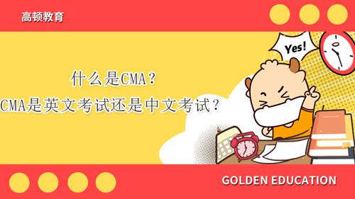 什么是CMA?CMA是英文考试还是中文考试?