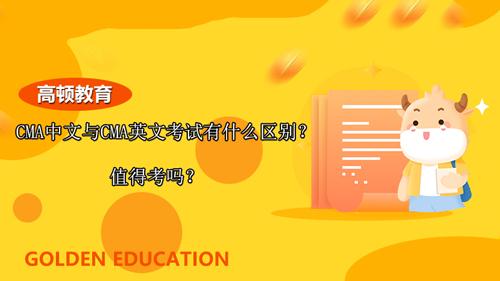 CMA中文与CMA英文考试有什么区别?值得考吗?