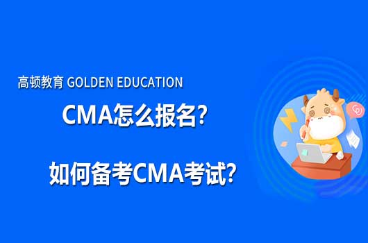CMA怎么报名?如何备考CMA考试?