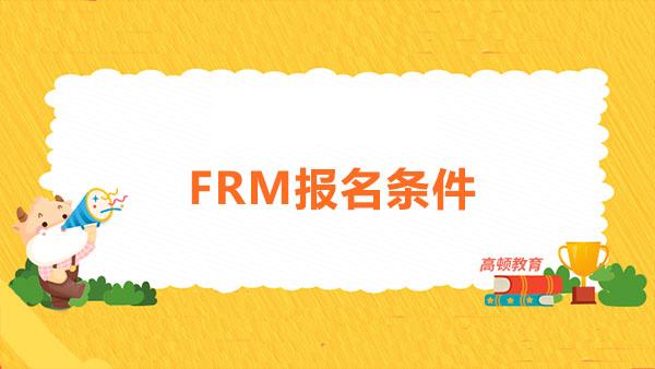 FRM的报名条件发布了?想要报考2021年FRM考试需要准备哪些呢?