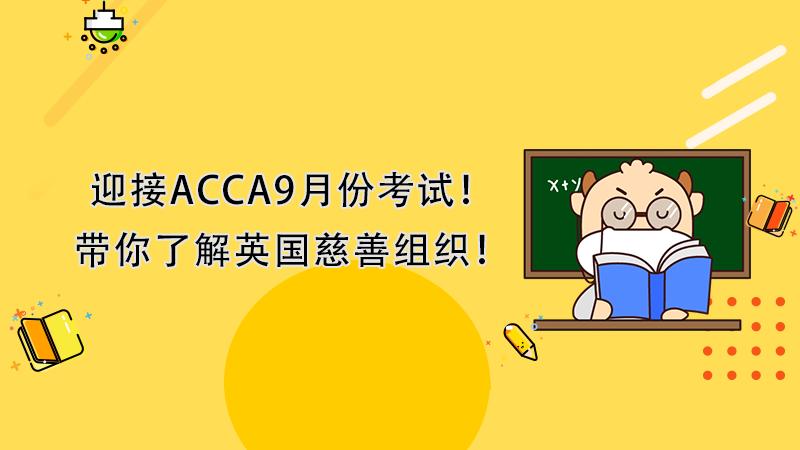 迎接ACCA9月份考试!带你了解英国慈善组织!