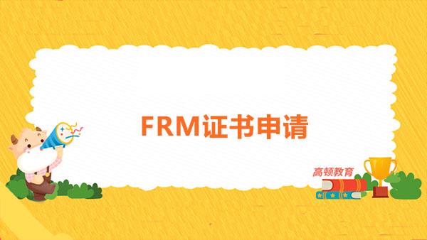 FRM中文证书原来是这样申请的,快来看看吧!