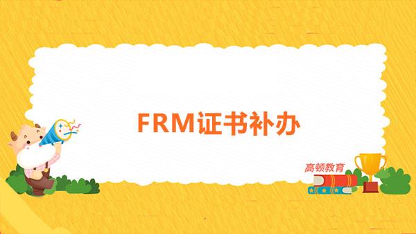 FRM证书丢了能补吗?获得FRM证书有什么用?