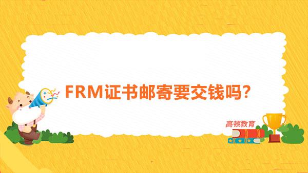 FRM证书邮寄要交钱吗?怎样确定FRM证书已经邮寄?
