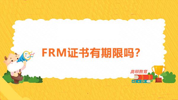 FRM证书有期限吗?获得FRM证书有什么用?