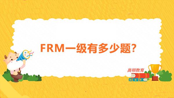 2021年FRM一级多少题?如何备考FRM一级?
