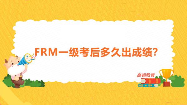FRM一级考后多久出成绩?只通过FRM一级有证书吗?