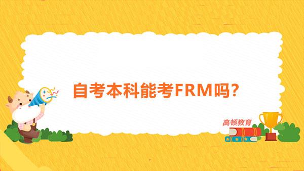 自考本科能考FRM吗?获得FRM证书有什么用?