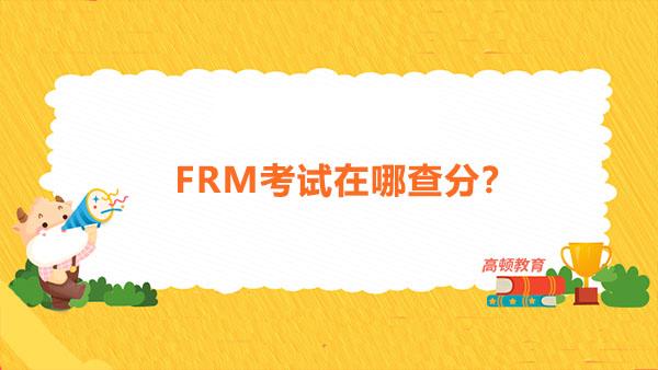 FRM考试在哪儿查分?通过FRM考试就能拿到证书了吗?