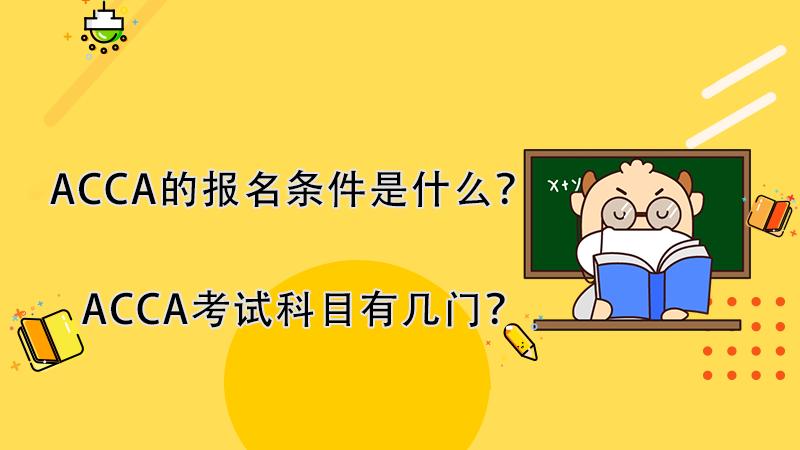 ACCA的报考要求有哪些?具体考哪些科目?