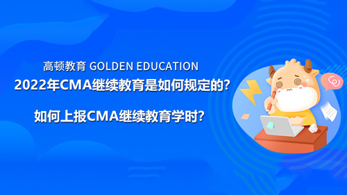 2022年CMA继续教育是如何规定的?如何上报CMA继续教育学时?