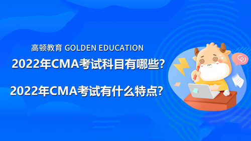 2022年CMA考试科目有哪些?2022年CMA考试有什么特点?