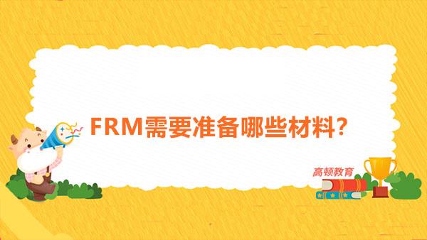 你的FRM材料准备齐全了吗,来对照看看吧!