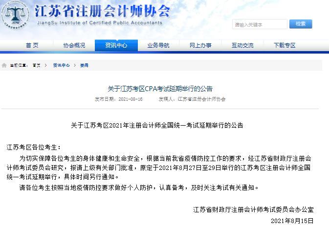 公告:2021年江苏考区CPA注册会计师考试延期举行!