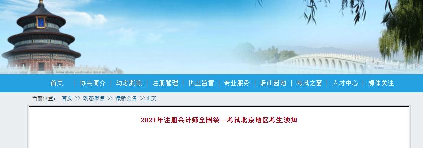 2021年CPA注册会计师考试北京地区考生防疫须知!