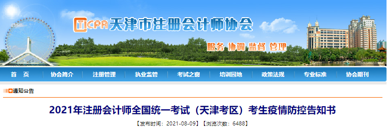 2021年注册会计师(天津考区)考生疫情防控补充通知!