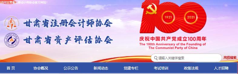 甘肃省2021年度注册会计师考试疫情防控须知!