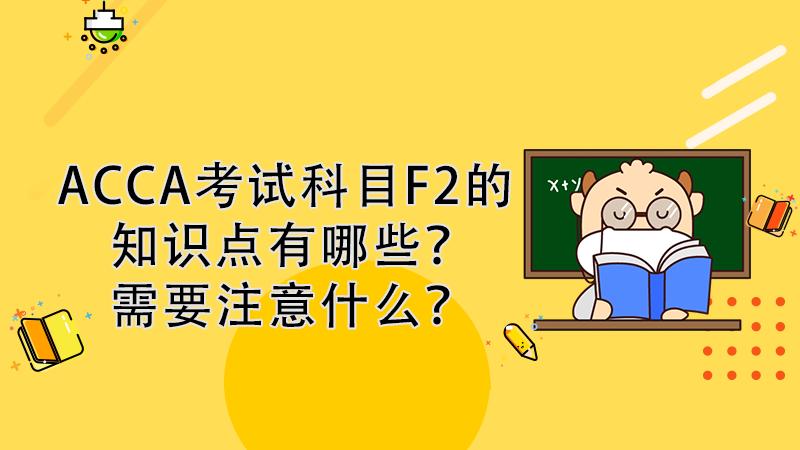 ACCA考试科目F2的知识点有哪些?需要注意什么?