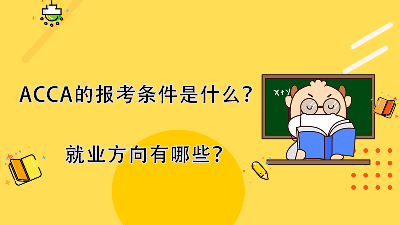 ACCA的報考條件是什么?就業方向有哪些?