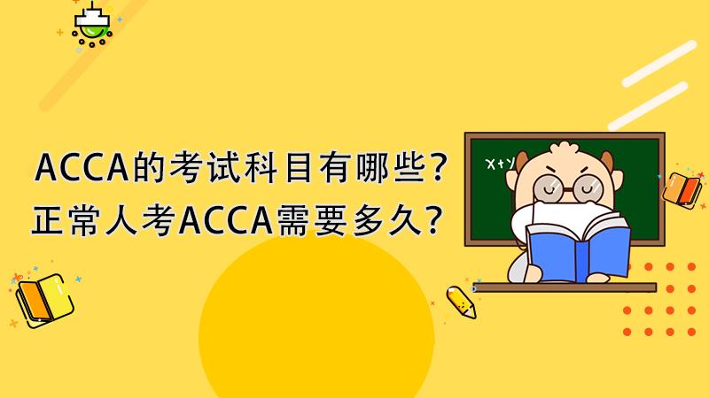 ACCA的考試科目有哪些?正常人考ACCA需要多久?