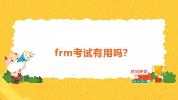 frm考试有用吗?frm考试通过率如何?