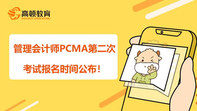 2021年管理会计师PCMA第二次考试报名时间公布!