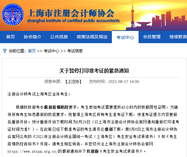 cpa注会核酸检测!紧急暂停上海考区CPA考试准考证下载!