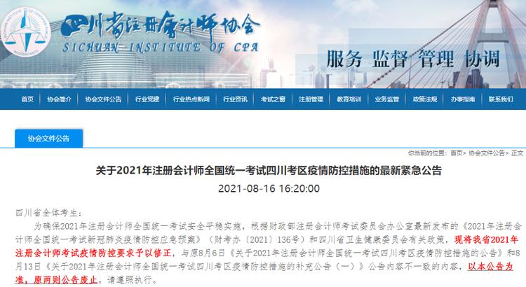 2021年四川cpa核酸检测!注会疫情防控措施的最新紧急公告!