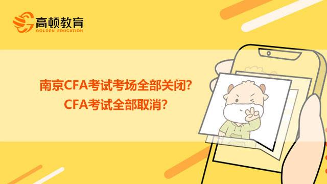 高顿教育:8月南京CFA考试考场全部关闭?CFA考试全部取消?