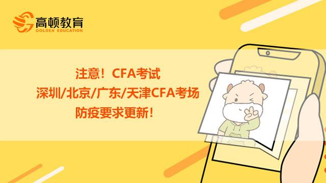 注意!8月CFA考试深圳/北京/广东/天津CFA考场防疫要求更新!