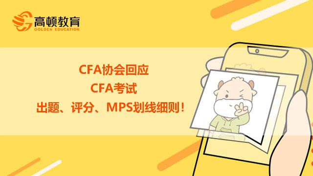 CFA协会首次回应CFA考试出题、评分、MPS划线细则!
