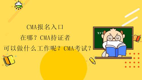 2022年CMA报名入口在哪?CMA持证者可以做什么工作呢?