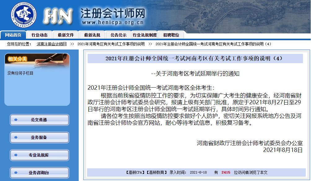 官方公告:2021年河南CPA注会考试延期举行!