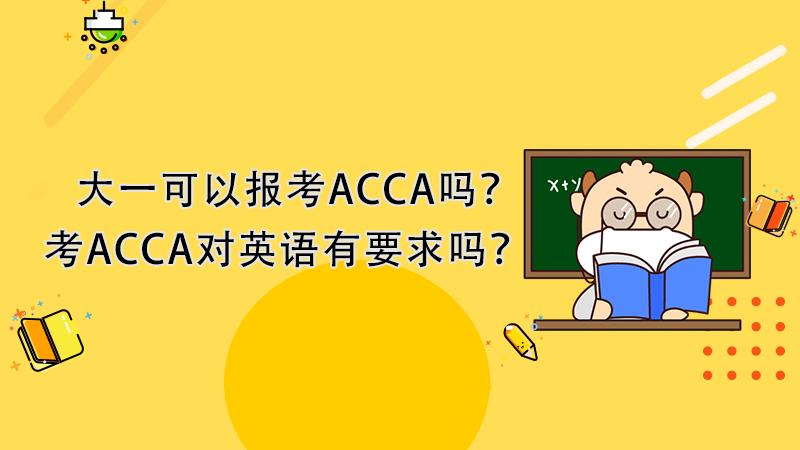 大一可以报考ACCA吗?考ACCA对英语有要求吗?