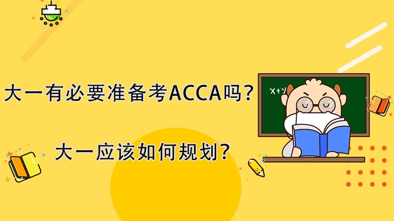 大一有必要准备考ACCA吗?大一应该如何规划?