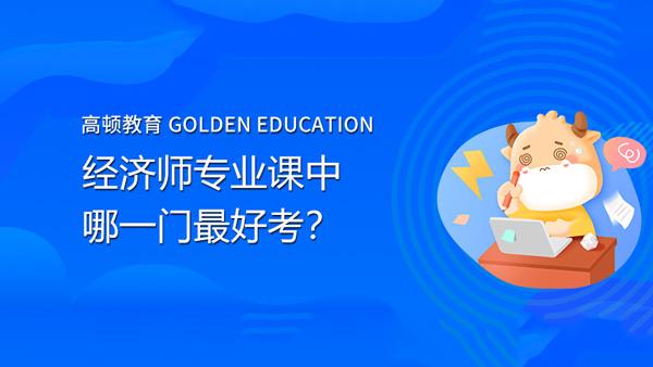 经济师专业课中哪一门最好考?适合哪些人报考?